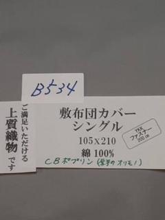 "Thumbnail of ""534敷き布団カバー シングルサイズ"""
