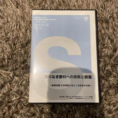 """Thumbnail of """"限りなき勝利への挑戦と前進 延岡学園"""""""