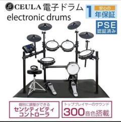 "Thumbnail of ""CEULA 電子ドラム 5ドラム4シンパル 折りたたみ式 USB MIDI機能"""