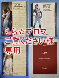 "Thumbnail of ""【らら☆プロフご覧ください様専用】歌劇ヴォーカル・スコア"""