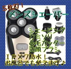 "Thumbnail of ""⚡最終値下げ中❗メンズシェーバー 5枚刃 IPX7防水 髭剃 鼻毛カッター"""