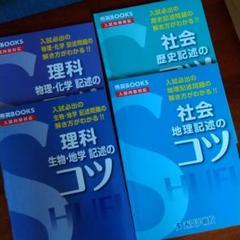 "Thumbnail of ""秀英books 理科2冊 社会2冊"""
