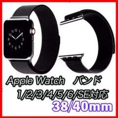 "Thumbnail of ""Apple Watch ブラック ミラネーゼバンド 38/40 mm"""