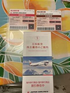 """Thumbnail of """"JAL(jal)株主優待券 日本航空 2枚セット"""""""