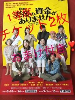 """Thumbnail of """"演劇 チケット「老後の資金がありません」新橋演舞場"""""""