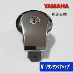 """Thumbnail of """"ヤマハ YAMAHA 社外品 ガソリンタンク 純正交換 汎用 ビラーゴ バイク"""""""