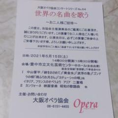 "Thumbnail of ""大阪オペラ協会コンサート・世界の名曲を歌う・の招待ハガキ"""