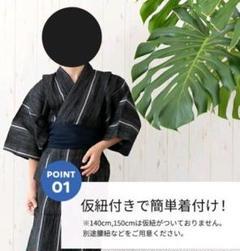 "Thumbnail of ""浴衣 150cm 未使用"""