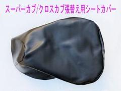 """Thumbnail of """"スーパーカブ50/110(プロ)純正張替用シートカバー(黒色)"""""""