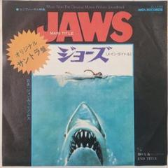 "Thumbnail of ""EPレコード 映画ジョーズ/オリジナル・サウンドトラック"""