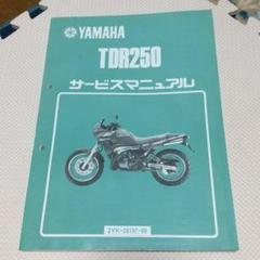 """Thumbnail of """"YAMAHA TDR250 [2YK] サービスマニュアル"""""""