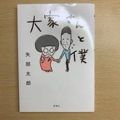 """Thumbnail of """"大家さんと僕"""""""