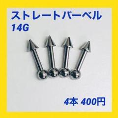 """Thumbnail of """"4本 ストレートバーベル 14Gシャフト8mm、コーンボール4mm ボディピアス"""""""