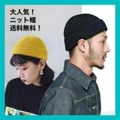 """Thumbnail of """"【新品未使用】#36ニット帽 ブラック 黒 男女兼用  ユニセックス"""""""