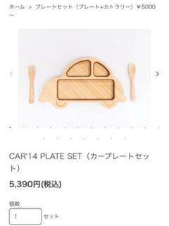 "Thumbnail of ""FUNFAM 車型ベビー食器 竹"""