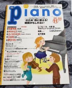 "Thumbnail of ""piano 月刊ピアノ 2006年11月"""