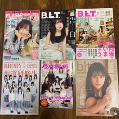 "Thumbnail of ""坂道グループ雑誌(FLASH、B.L.T.  BRODYなど)"""