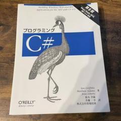 "Thumbnail of ""★【裁断済】プログラミングC# : Visual Studio 2010 第6版"""