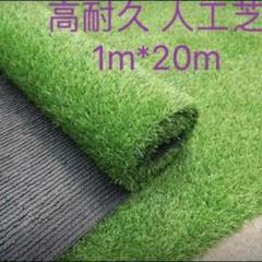 """Thumbnail of """"人工芝 ロール リアル 1m×20m 芝丈35mm 密度2倍 高耐久 固定ピン付"""""""