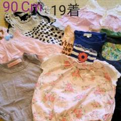 "Thumbnail of ""女の子 90cm  夏物まとめ売り 19着 1着あたり100円"""