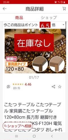 "Thumbnail of ""こたつテーブル"""