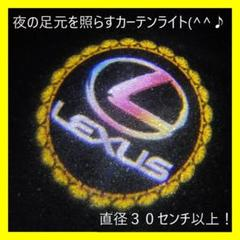 "Thumbnail of ""【新品】レクサス カーテシライト カーテシランプ LED 2個 円形花ゴールド"""