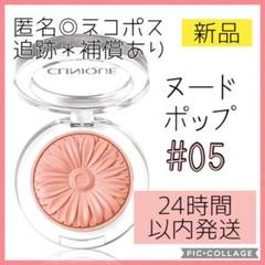 """Thumbnail of """"【新品】クリニーク CLINIQUE ヌードポップ  05 チーク 化粧品"""""""