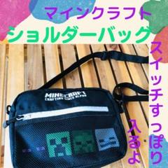 "Thumbnail of ""マイクラ バッグ ショルダーバッグ 肩掛けかばん"""
