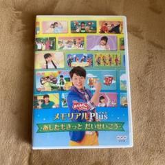 """Thumbnail of """"NHKおかあさんといっしょ メモリアルPlus~あしたもきっと だいせいこう~"""""""