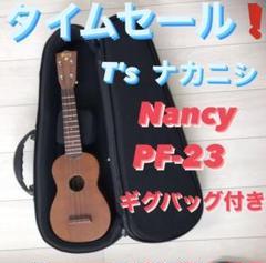 "Thumbnail of ""Nancy PF-23  ソプラノウクレレ ギグバッグ付き"""