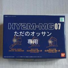 """Thumbnail of """"ガンプラ HY2M−MG07"""""""
