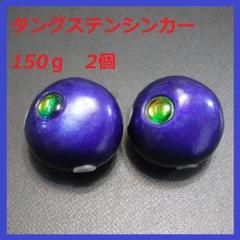 """Thumbnail of """"ブルー 150g 2個 タングステンシンカー 鯛ラバ タイラバシンカー TG"""""""