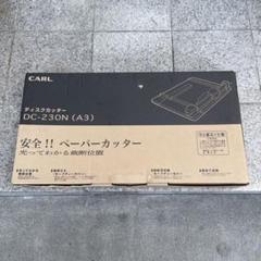 "Thumbnail of ""裁断機 DC-230N CARL ペーパーカッター"""