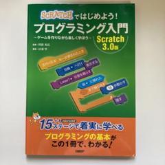 "Thumbnail of ""Scratchではじめよう! プログラミング入門 Scratch3.0版"""