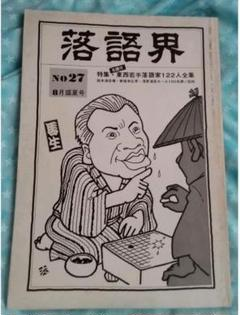 "Thumbnail of ""雑誌 落語界 8月号"""