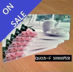 "Thumbnail of ""QUOカード(クオカード) 50900円分"""