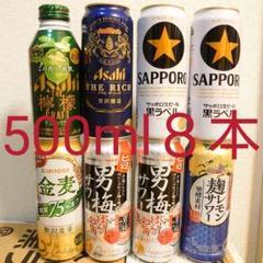 "Thumbnail of ""ビール&発泡酒&チューハイ 500ml 8本セット"""