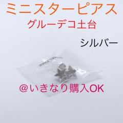 "Thumbnail of ""ニッケルフリー★新品★ミニスターピアス★グルーデコ土台 シルバー ハンドメイド"""