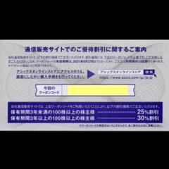 "Thumbnail of ""アシックス 株主優待 クーポン 25%割引き オンラインショップ 通信販売"""