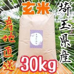 "Thumbnail of ""玄米限定特価 令和2年度 埼玉県産 キヌヒカリ 30kg 大粒米"""