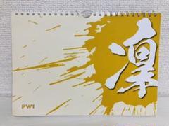 "Thumbnail of ""日めくりカレンダー「凛」 アムウェイ"""