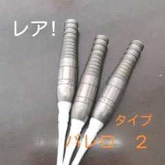 "Thumbnail of ""バレロ タイプ2 山本信博 バレル ダーツ トリニダード"""