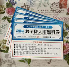 "Thumbnail of ""匿名配送 お子様入館無料券 4枚       アクアユーカリ"""