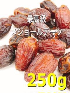 "Thumbnail of ""無添加・砂糖不使用 最高級 メジョールデーツ 250g  種有り ドライフルーツ"""