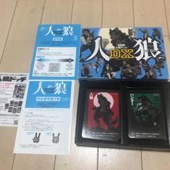 "Thumbnail of ""幻冬舎エデュケーション 会話型心理ゲーム 人狼DX"""