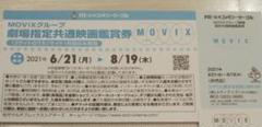"Thumbnail of ""MOVIXグループ 劇団指定共通映画鑑賞券 1枚"""