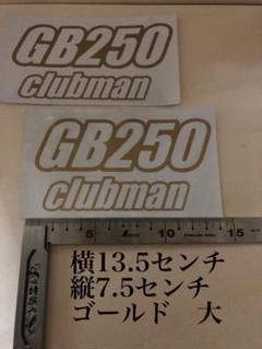 "Thumbnail of ""ホンダGBクラブマンステッカー大 ゴールド"""