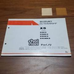 "Thumbnail of ""チョイノリ パーツカタログ X5"""
