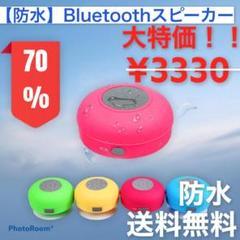 "Thumbnail of ""Bluetooth 防水 スピーカー USB充電 オシャレ ピンク シャワー"""