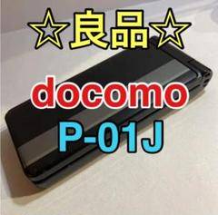 "Thumbnail of ""☆良品 docomo☆P-01J(ブラック)0122003449 7/8"""